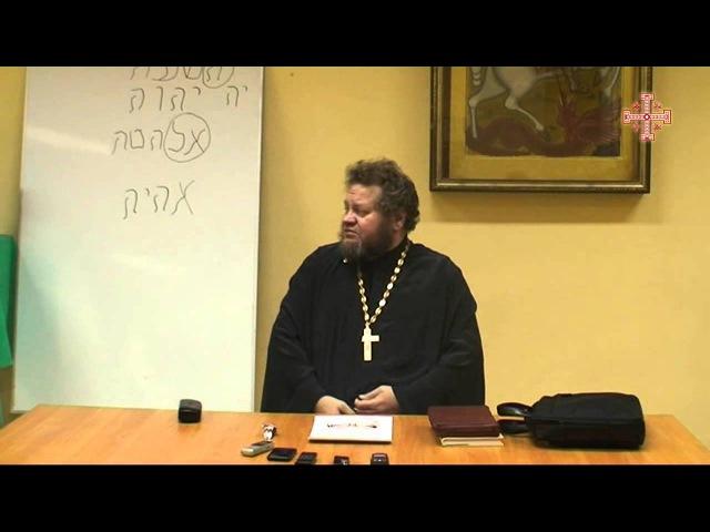 Лекция по сектоведению №5. Часть II. Свидетели Иеговы