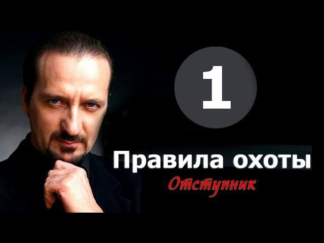 Правила охоты. Отступник 1 серия (2014). Боевик, русский сериал, фильмы ютуб