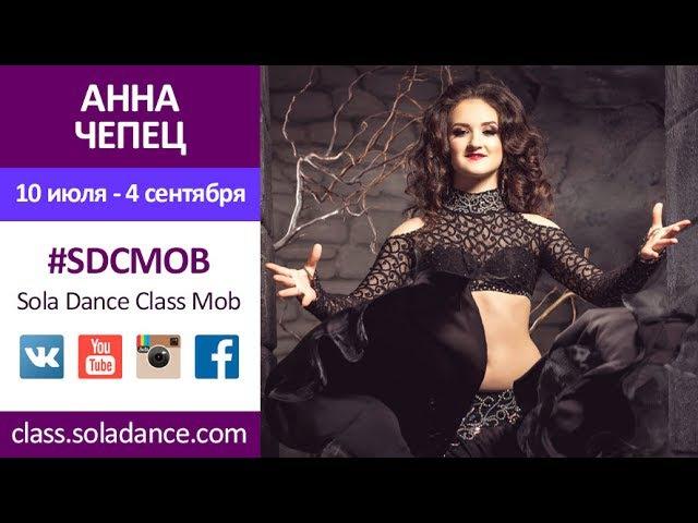 SDCMOB - Анна Чепец (Anna Chepets)