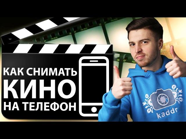 КАЧЕСТВЕННОЕ ВИДЕО НА СМАРТФОН КАК СНИМАТЬ - Школа мобильной фотографии e16