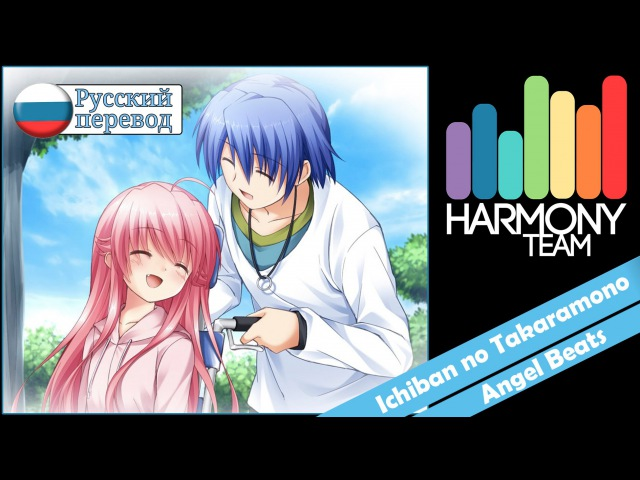 [Angel beats OST RUS cover] AmaTeshi - Ichiban no Takaramono [Harmony Team]