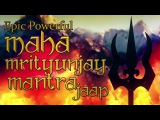 Epic Powerful Maha Mrityunjaya Mantra Jaap    Om Trayambakam Yajamahe    108 Repetitions