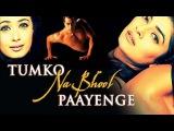 Tumko Na Bhool Paayenge | Salman Khan | Sushmita Sen | Diya Mirz | Full Hindi Movies