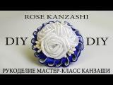 Розы канзаши и новая резиночка для волос. МК Rose kanzashi and a new rubber band for the hair. MK