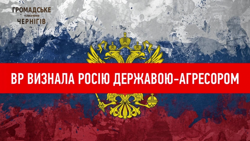Чернігів`ці хочуть знову дружити з Росія?