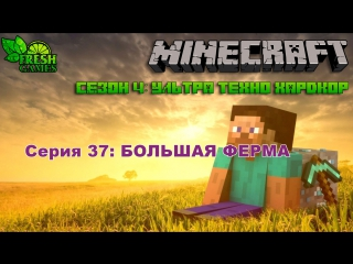 Minecraft 1.7.10 S4E37: У.Т.Х. с GregTech - Большая ферма