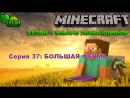 Minecraft 1 7 10 S4E37 У Т Х с GregTech Большая ферма