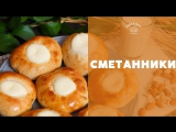 Булочки со сметанным кремом [sweet & flour]