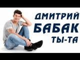 Дмитрий Бабак - Ты - та (Аудио 2016)