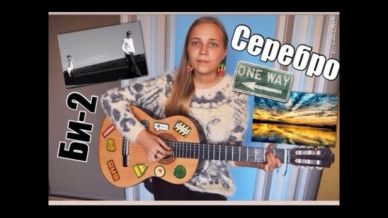 Би 2 Серебро covers под гитару лагерные летние песни медляк я не вернусь не потерять бы в серебре