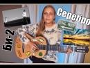 Би-2 Серебро/covers под гитару/лагерные летние песни.медляк/я не вернусь...не потерять бы в серебре