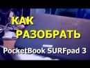 Как разобрать PocketBook SurfPad 3 / ( disassembly)