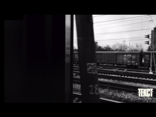 «Текст» | Роман Дмитрия Глуховского | Тизер #2