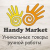 Handy Market магазин товаров ручной работы