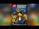 Lego Приключения Клатча Пауэрса (2010) | Lego: The Adventures of Clutch Powers