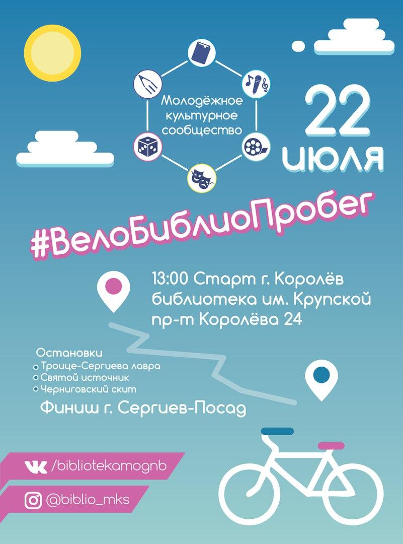 ВелоБиблиоПробег стартует 22 июля