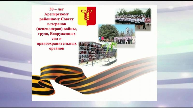 Поздравление ветеранам Арзгирского района