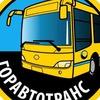"""МУП """"ГорАвтоТранс"""" Симферополь"""