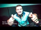 Баста - Выпускной (Dj TARANTINO Remix)
