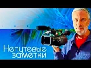 Непутевые заметки с Дмитрием Крыловым / 05.03.2017