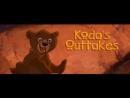 Братец медвежонок: неудачные дубли
