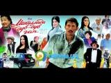 Yana Mahallada duv-duv gap (uzbek kino 2017) | Яна Махаллада дув-дув гап (узбек кино 2017)