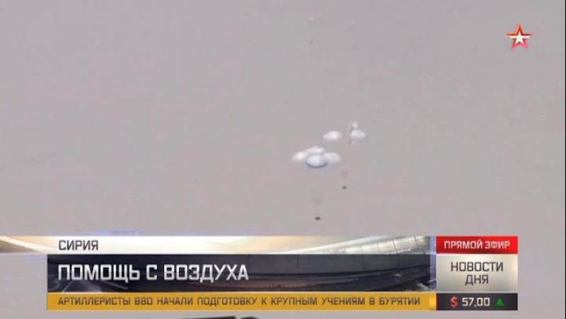 Российские военные доставили 20 тонн продуктов и лекарств в осажденный Дейр-эз-Зор