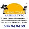 Karina Tours