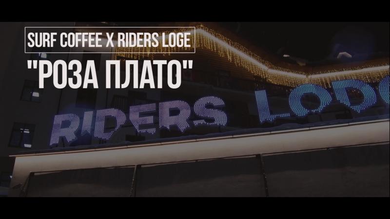 Surf Coffee Х Riders Loge