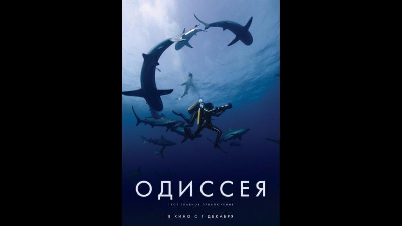 VKLive: фильм Одиссея 2017