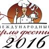 """Международный Гурмэ-фестиваль """"Великий Новгород"""""""