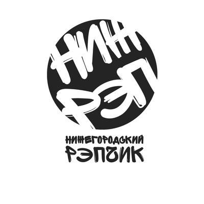 Нижегородский Рэпчик