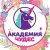 Академия чудес-воздушные шары цветы Екатеринбург