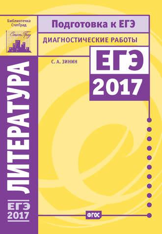 ЕГЭ 2017  Литература