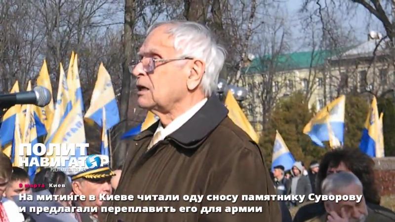 Старый укро поэт Дмытро Павлычко зачитал оду снесению памятника Суворову 9 марта 2017