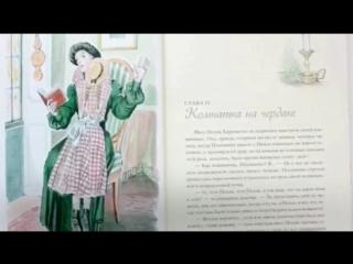Буктрейлер по книге Э. Портера «Поллианна»