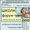 Набор в школу форум-театра им. Аугусто Боаля