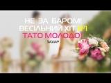 НЕ ЗА БАРОМ! #Весілля #ТатоМолодої #ВесільнийХіт #Захар