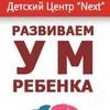 """Центр Скорочтения и развития интеллекта """"Next"""""""