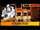 Жидкость STEAM DOG | Обновленная линейка