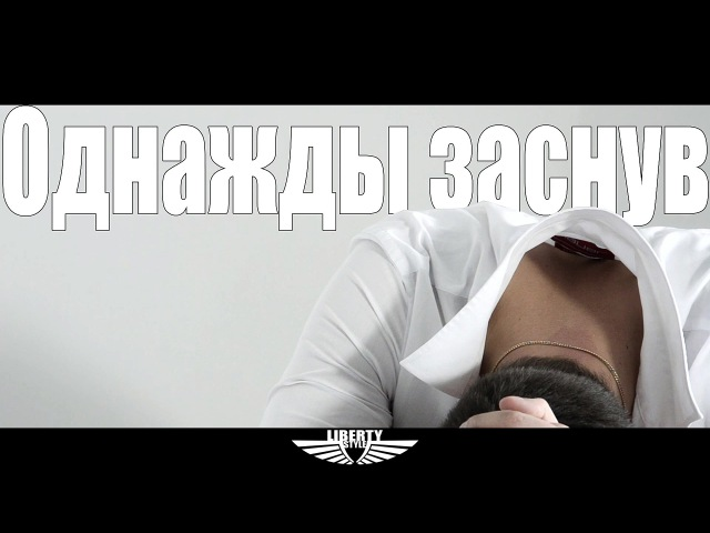 Lexuas - Однажды Заснув (SlimZ sound,Liberty Style prod.) | Official Video