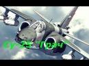 Бронированный штурмовик - Су-25 Грач