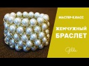How to Make a Pearl Bracelet. DIY Tutorial.