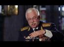 Александр Руцкой Телеканал Звезда, передача Поступок 17.11.2016