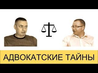 99% адвокатов-уголовникв - это бывшие прокуроры и следаки