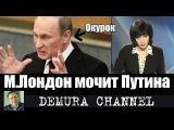 Мария Лондон хладнокровно мочит окурка Путина