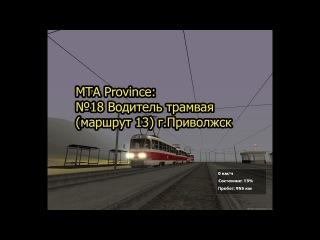 МТА Province. №18 Водитель трамвая (маршрут 13)
