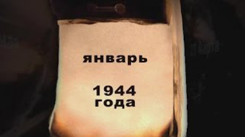 Вторая мировая война. День за Днём. 61 - я серия