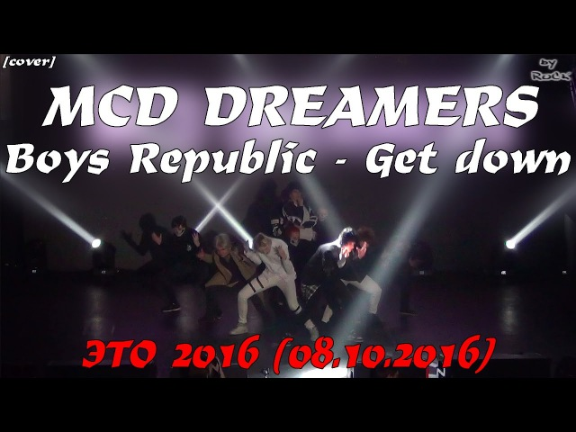 Boys Republic - Get down dance cover by MCD DREAMERS [ЭТО 2016 (08.10.2016)]