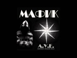 МАФИК - А.У.Е. Блатной альбом (Альбом )